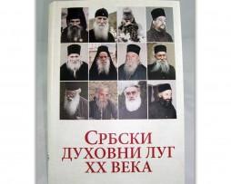 Srbski_duhovni_lug_20_vek