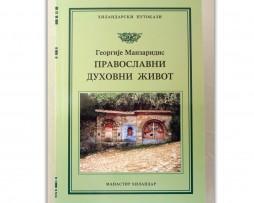 54_Pravoslavni_duhovni_zivot