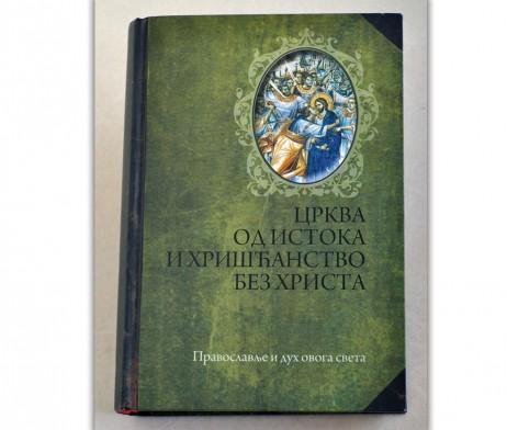 Crkva_od_istoka_i_hriscanstvo_bez_hrista