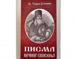 Pisma_vecnog_spasenja_teofan