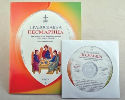 Pravoslavna_pesmarica_knjiga_3