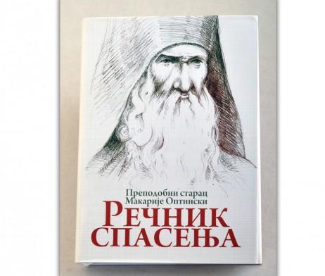 Recnik_spasenja_makarije_optinski