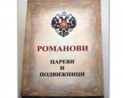 Romanovi_carevi_i_podviznici