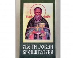 Sveti_jovan_kronštadski