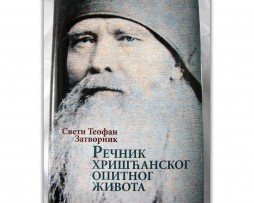 Teofan_recnik_hriscanskog_opitnog