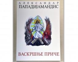 Vaskrsnje_price_papadijamtis