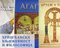 Hrišćanska književnost i filosofija