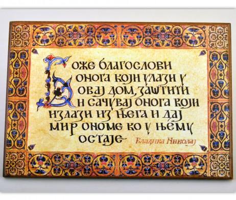 Blagoslov_vodoravno