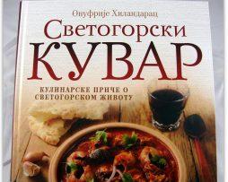 Svetogorski_kuvar_onufrije