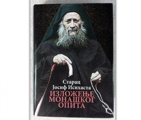 Izlozenje_monaskog_opita_isihasta