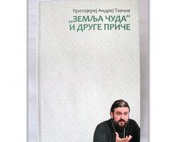 Tkacov_zemlja_cuda