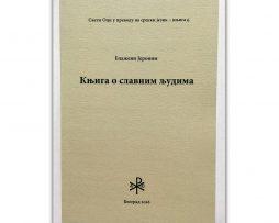 Jeronim_knjiga_o_slavnim