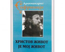 Sofronije_hristov_zivot