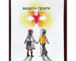 Videti_srcem_liturgija_za_decu