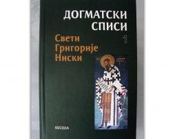 Dogmatski_spisi_1_grigorije_niski