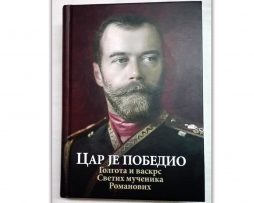 Car_je_pobedio_romanovi