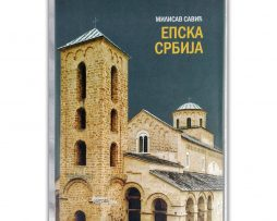 Epska_Srbija