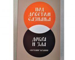 Svetomir_Bojanin_pod_drvetom_saznanja