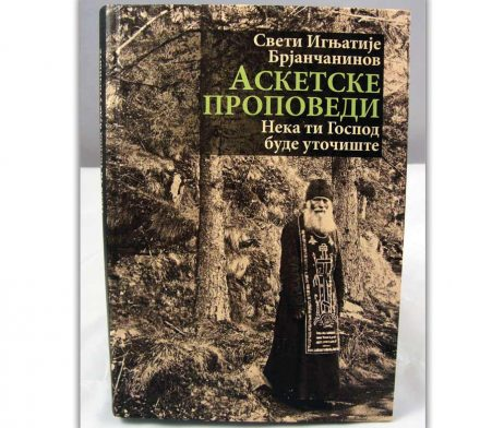 Asketske_propovedi_brjancaninov