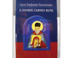 Porfirije_o_pravoslavnoj_veri
