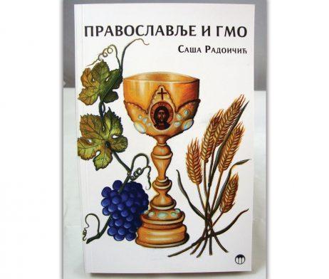 Pravoslavlje_i_gmo