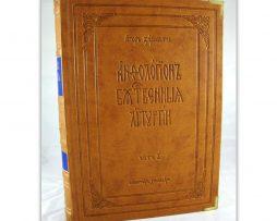 Antologija_bozanstvene_liturgije