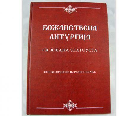 Bozanstvena_liturgija_note