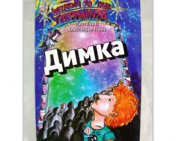 Dimka_torik