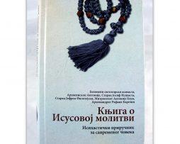 Knjiga_o_isusovoj_molitvi
