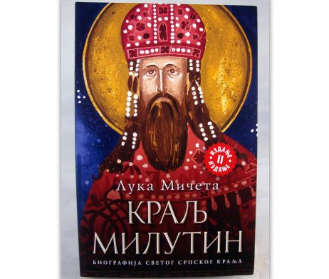 Kralj_milutin_miceta