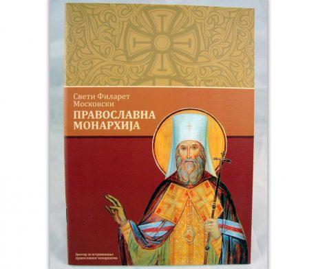 Pravoslavna_monarhija