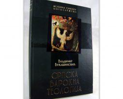 Srpska_barokna_teologija_vukasinovic1