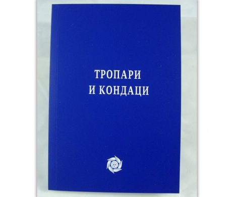 Tropari_i_kondaci_cuvari