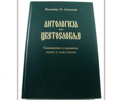 Antologija7