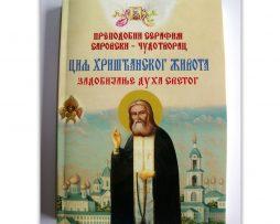 Cilj_hriscanskog_zivota_serafim