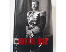 Sveti_car