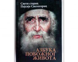 Azbuka_poboznog_zivota_Pajsije