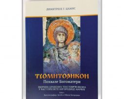 Teomitorikon_dimitrije_camis