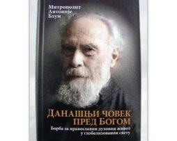 Danasnji_covek_pred_bogom_blum