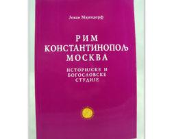 Rim_konstantinopolj_moskva_majendorf
