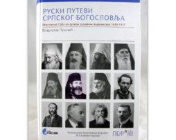 Ruski_putevi_srpskog_bogoslovlja