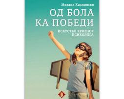Od_bola_ka_pobedi_hasminski_n