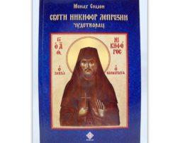 Sveti_nikifor_leprozni