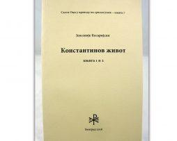 Konstantinov_zivot_knjiga_1_2_kesarijski