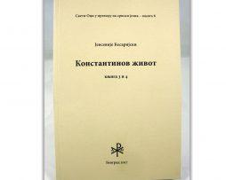 Konstantinov_zivot_knjiga_3_4_kesarijski