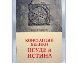 Konstantin_veliki_karastatis