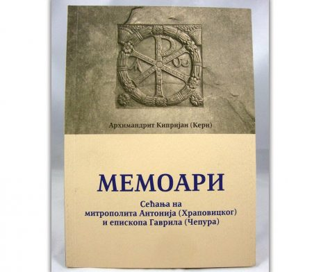 Memoari_kiprijan_kern