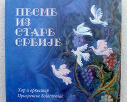 Pesme_iz_stare_srbije_prizrenska_bogoslovija