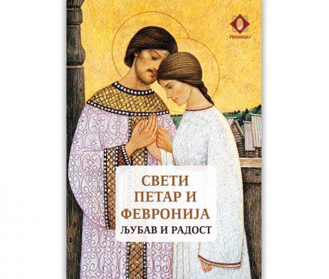 Sveti_Petar_i_Fevronija