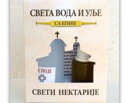 Sveto_ulje_sveti_nektarije1